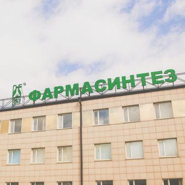 АО «Фармасинтез»
